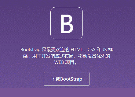 bootstrap栅格布局以及bootstrap4和bootstrap3的区别
