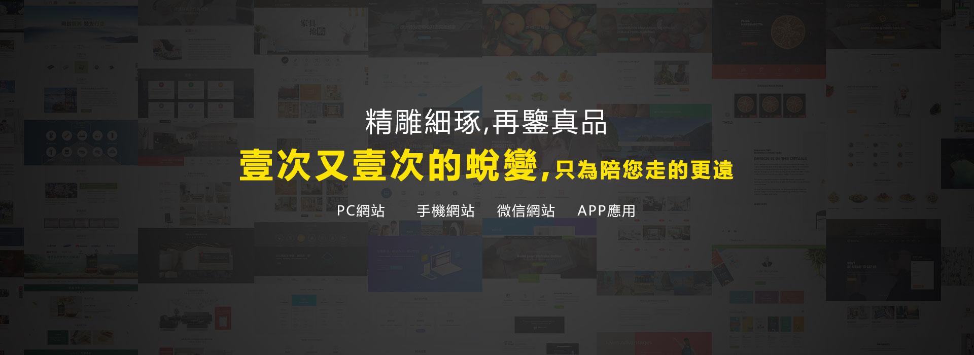 香港網站建設