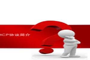 动态主机配置协议DHCP