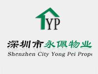 【签约】深圳永佩物业管理有限公司网站建设