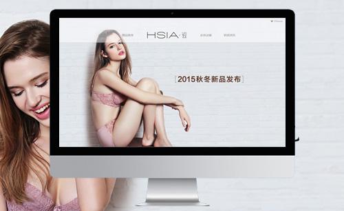 HSIA 品牌内衣