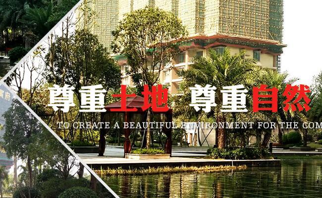 【签约】深圳市华景园景观建设工程有限公司网站建设