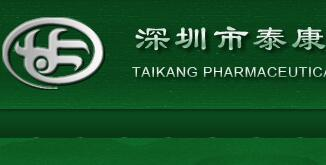 【签约】深圳市泰康制药有限公司网站建设