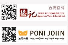 【签约】台湾德记商城网站建设