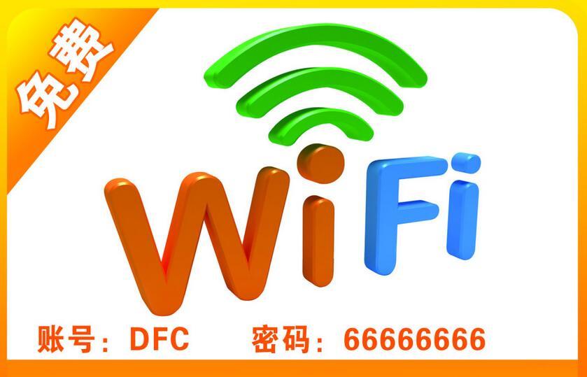 免费wifi不一定是好事 且连且珍惜