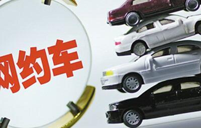 【新规】私家车可当网约车提供运营服务