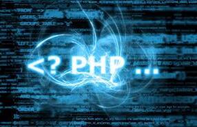 PHP语言的好处和优势说明
