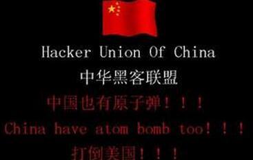越南网站被黑,是中国人干的?