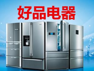 【签约】深圳好品电器企业网站建设