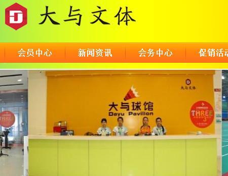 【签约】深圳大与文化体育中心网站建设