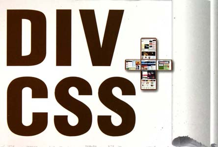 【网站设计】DIV+CSS的优势有哪些