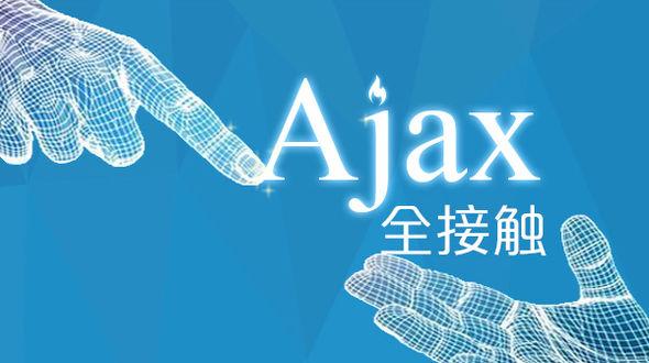 ajax用法与举例说明
