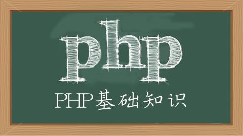 php怎么在数组中查找某个值是否存在