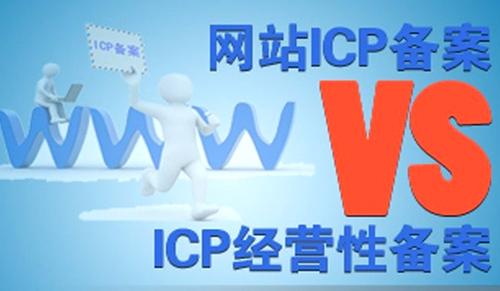 ICP备案期间的网站是否能够正常访问?