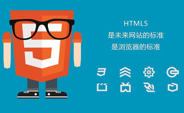 HTML5对手机APP的影响有哪些?
