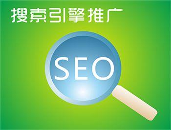 搜索引擎对新站的营销有何重要意义?