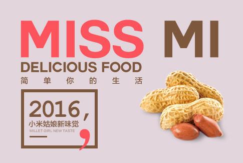 【签约】深圳市本位食品有限公司微网站开发