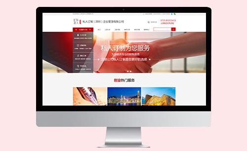 私人订制(深圳)企业管理有限公司