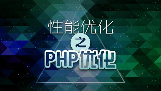 关于PHP性能优化