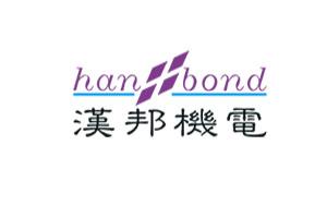 【再签】深圳市汉邦机电有限公司中文微网站开发