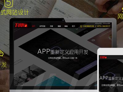 深圳网站建设改版好建议好方法