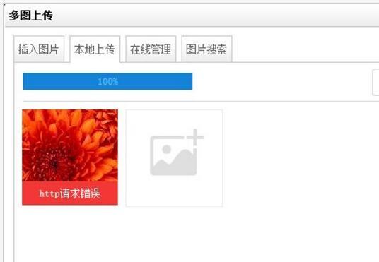 ueditor编辑器上传视频报http请求错误怎么办