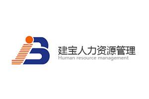 【签约】东莞建宝人力资源管理有限公司中文网站开发