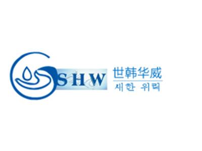 【签约】深圳市世韩华威净水设备科技有限公司网站开发