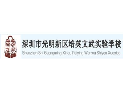 【签约】深圳市光明新区培英文武实验学校网站开发