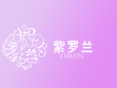 【签约】深圳市紫罗兰生物科技有限公司商城开发