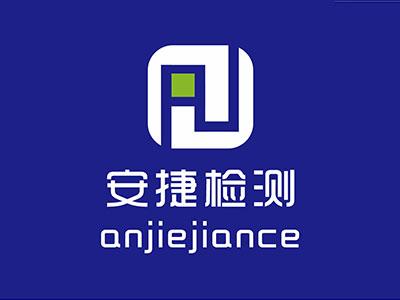 【签约】阜阳市安捷机动车检测服务有限公司