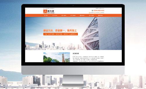 成都新力紧企业网站