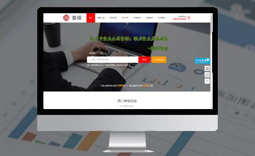 深圳智恒知识产权代理有限公司