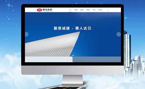 精恒工程检验网站设计开发