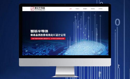 智芯半导体网站开发