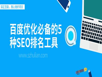 百度优化必备的5种SEO排名工具