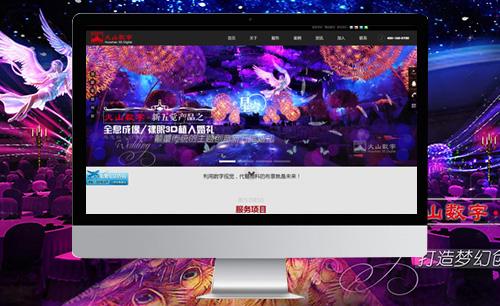 深圳市火山图像数字技术有限公司