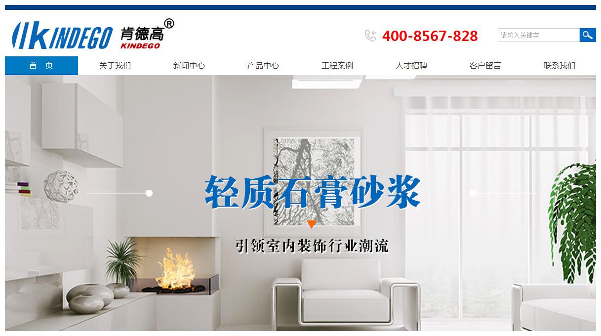 深圳市肯德高建材有限公司