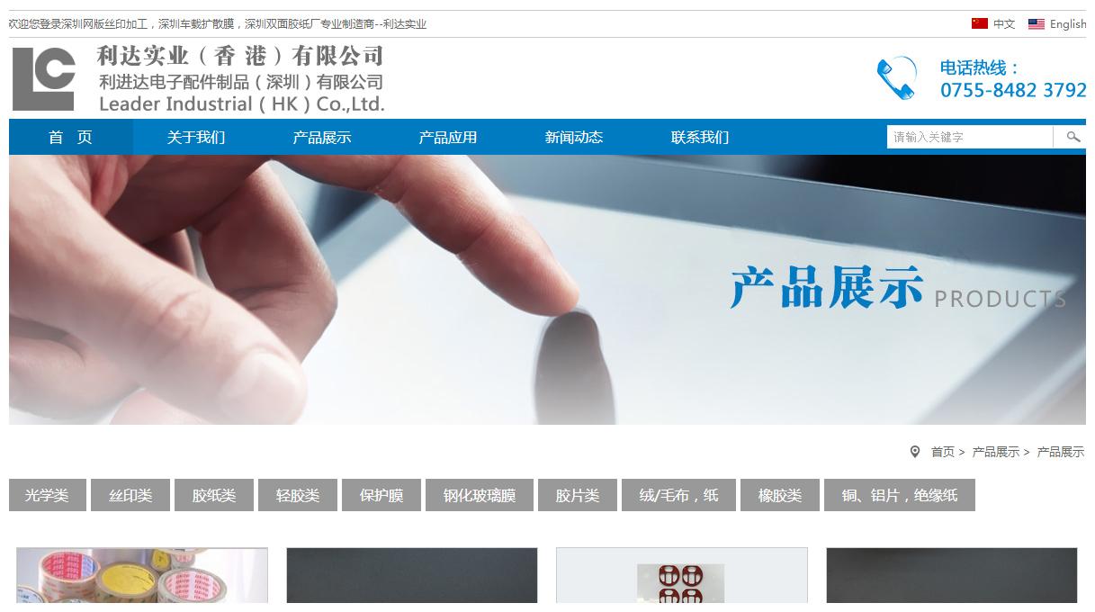 利达实业(香港)有限公司
