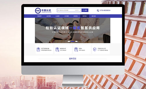 深圳市中鑫认证检测有限公司