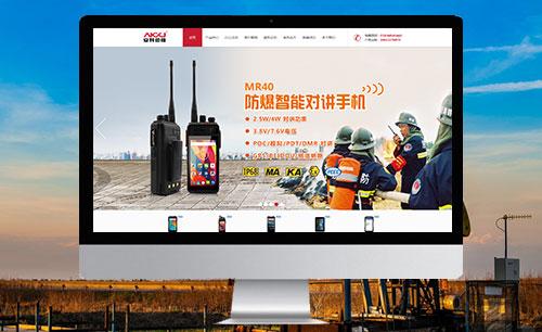 北京安科迅捷科技