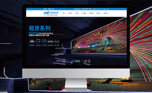 迈锐光电企业网站