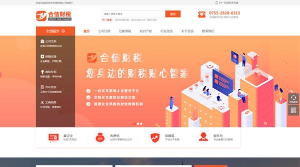 深圳合信财税事务所