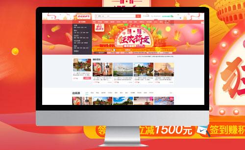 上海春秋国际旅行社