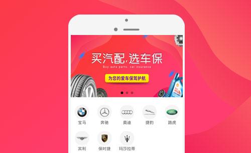 深圳车保小程序